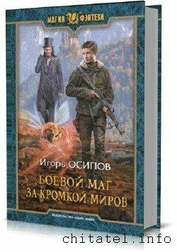 Магия фэнтези - Сборник (6 книг)