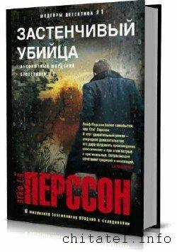 Иностранный детектив - Сборник (2 книги)