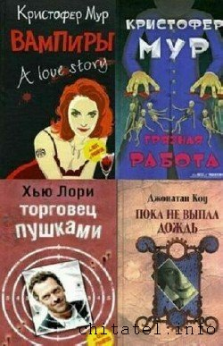 The Best of Phantom - Сборник (28 книг)
