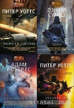 Звезды научной фантастики - Сборник (7 книг)