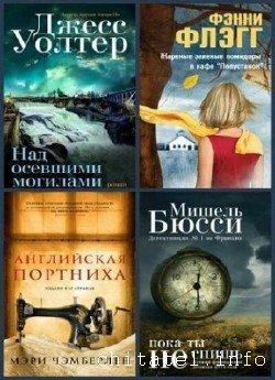 Фантом Пресс - Сборник (37 книг)