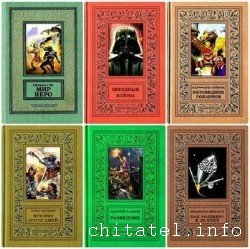 Библиотека приключений и научной фантастики (Электрокнига) - Серия (21 книга)