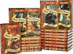 Эрин Хантер - Сборник (49 книг)