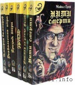 Черный скорпион - Сборник (7 книг)