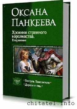 Оксана Панкеева - Сборник (18 книг)