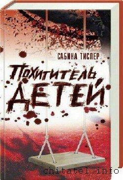 Сабина Тислер - Похититель детей