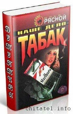 Илья Рясной - Сборник (47 книг)