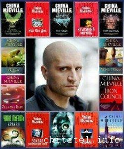 Чайна Мьевиль - Сборник (14 книг)