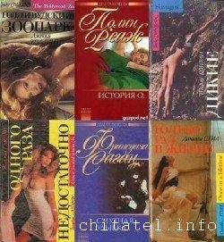 Erotic book. Дельта Венеры - Сборник (17 книг)
