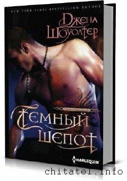 Джена Шоуолтер. Владыки Преисподней - Сборник (6 книг)