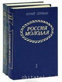 Юрий Герман - Сборник (25 книг)