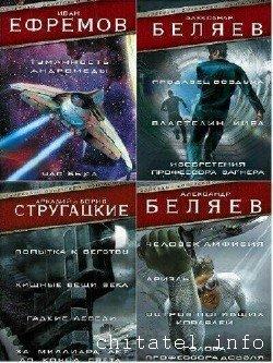 Звезды советской фантастики - Сборник (12 томов)