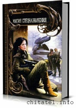 Магия спецназначения - Сборник (18 книг)