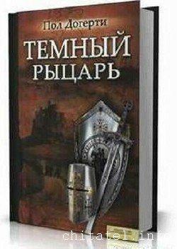 Пол Догерти - Сборник (7 книг)