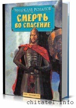 Отечество - Сборник (7 книг)
