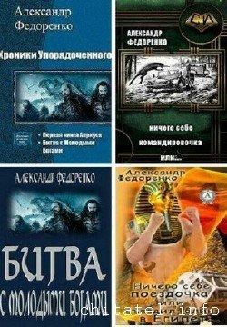 Александр Федоренко - Сборник (23 книги)