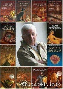 Филипп Ванденберг - Сборник (15 книг)