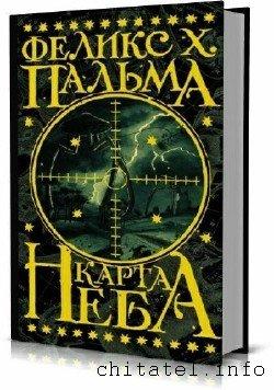 Викторианская трилогия - Сборник (3 книги)