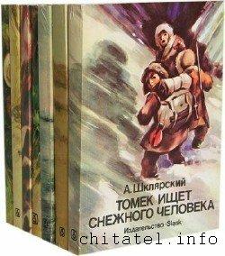 Альфред Шклярский - Сборник (12 книг)