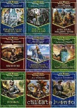 Магия фэнтези - Сборник (156 книг)