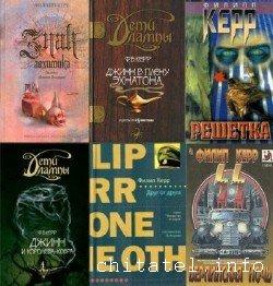 Филипп Керр - Сборник (11 книг)