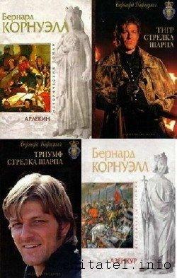 Бернард Корнуэлл - Сборник (68 книг)