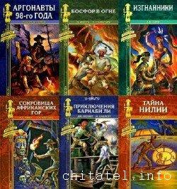 Искатели приключений - Сборник (30 книг)