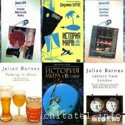 Джулиан Барнс - Сборник (35 книг)