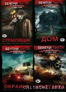 Бентли Литтл - Сборник (45 книг)