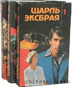 Шарль Эксбрая - Сборник (3 книги)