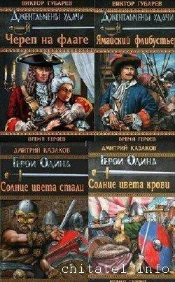 Время героев - Сборник (20 книг)