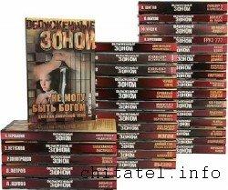 Обожженные зоной - Сборник (46 книг)