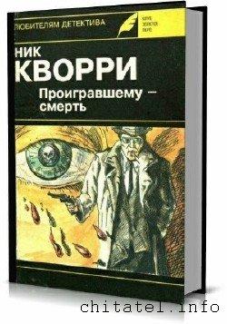 Ник Кварри - Сборник (15 книг)