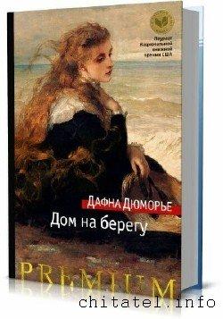 Женская библиотека - Сборник (9 книг)