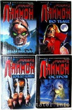 Ричард Лаймон - Сборник (33 книги)