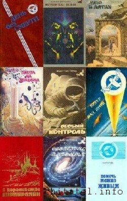 Румбы фантастики - Сборник (44 книги)