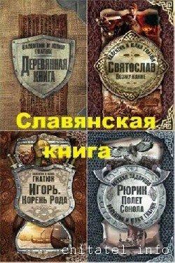 Славянская книга - Сборник (6 книг)