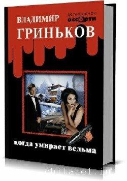 Детективное ассорти - Сборник (4 книги)