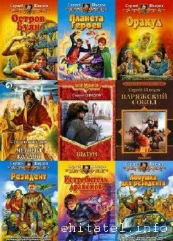 Шведов Сергей - Сборник (53 книги)