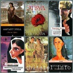 Маргарет Этвуд - Сборник (20 книг)
