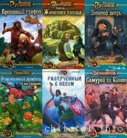 МК Fantasy - Серия (47 томов)