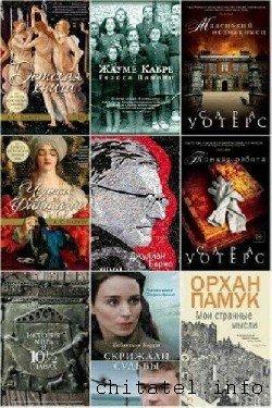 Большой роман - Сборник (40 книг)