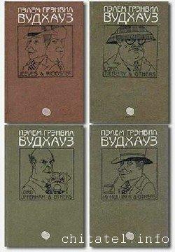 Пэлем Грэнвилл Вудхауз - Сборник (127 книг)