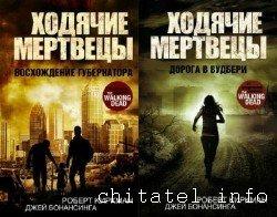 Ходячие мертвецы - Сборник (10 книг)