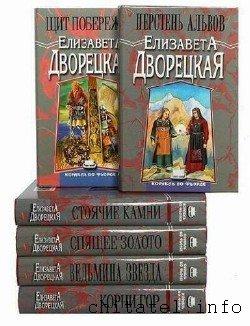 Елизавета Дворецкая - Сборник (64 книги)
