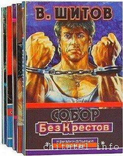 Владимир Шитов - Сборник (11 книг)