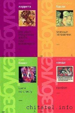 Красная серия - Сборник (45 книг)