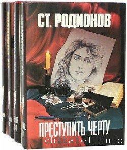 Станислав Родионов  - Сборник (57 книг)