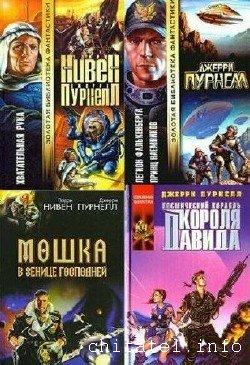 Джерри Пурнель - Сборник (15 книг)
