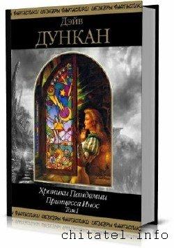 Дэйв Дункан - Сборник (34 книги)